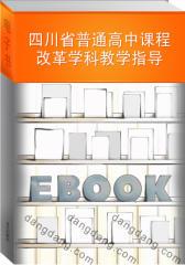 四川省普通高中课程改革学科教学指导(仅适用PC阅读)