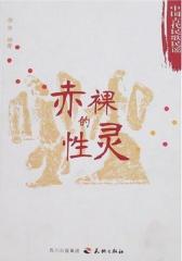 赤裸的性灵——中国古代民歌民谣(仅适用PC阅读)