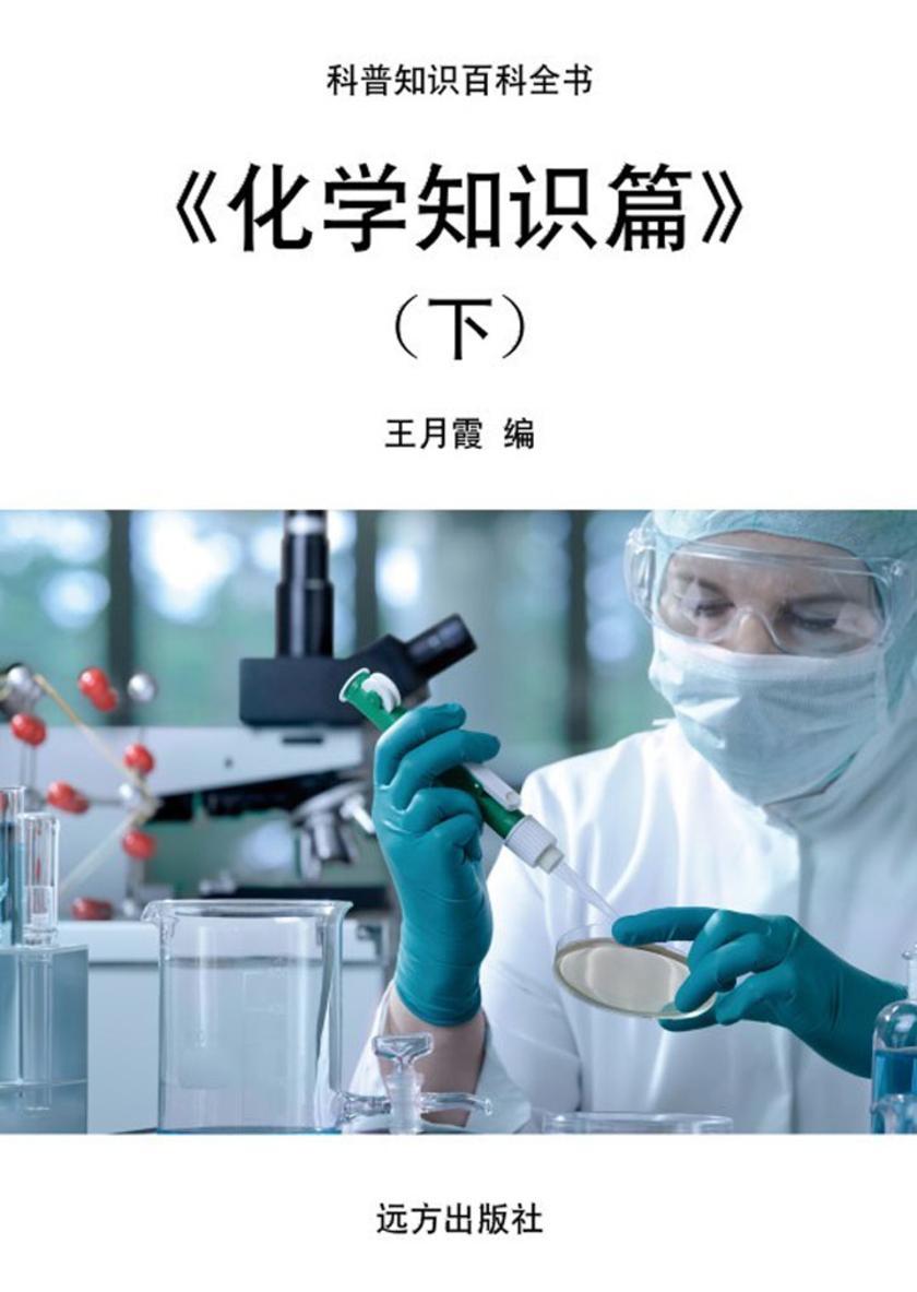 化学知识篇(下)