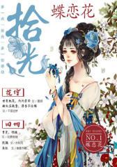 拾光1:蝶恋花