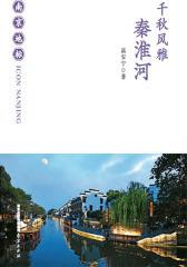千秋风雅——秦淮河