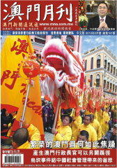 澳门月刊 月刊 2012年02期(电子杂志)(仅适用PC阅读)