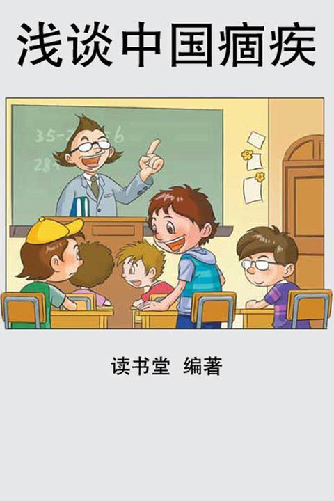 浅谈中国痼疾