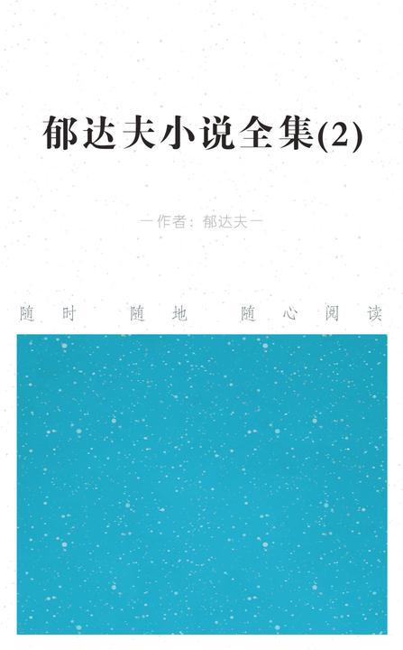 郁达夫小说全集(2)