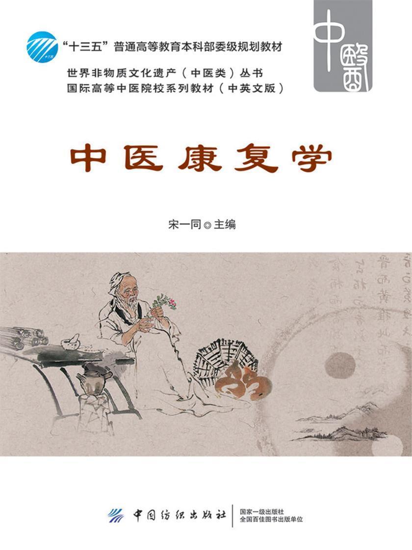 中医康复学