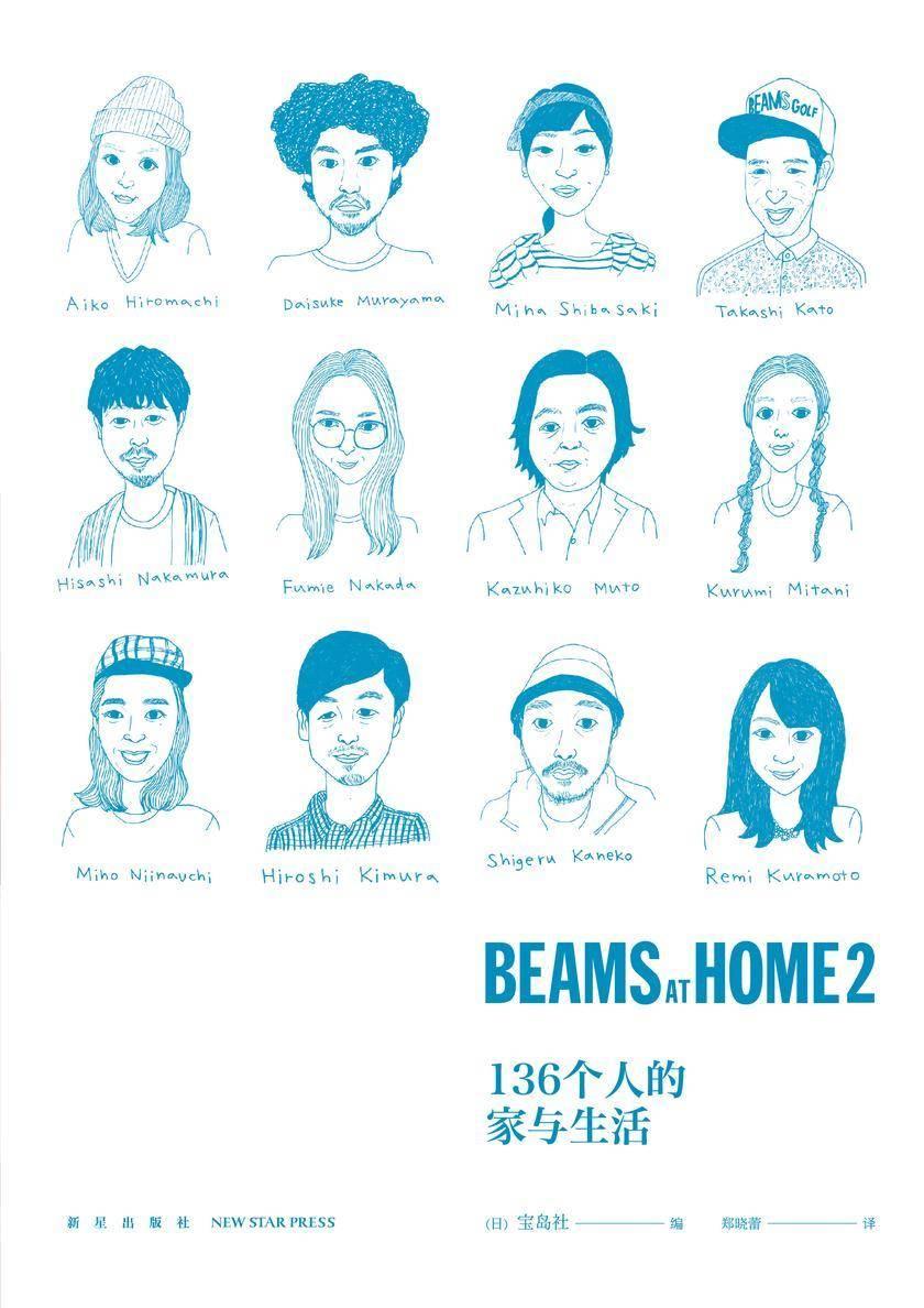 BEAMS AT HOME 2:136个人的家与生活