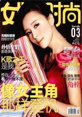 女报·时尚 月刊 2012年03期(电子杂志)(仅适用PC阅读)