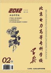 北京电力高等专科学校学报 半月刊 2012年04期(电子杂志)(仅适用PC阅读)