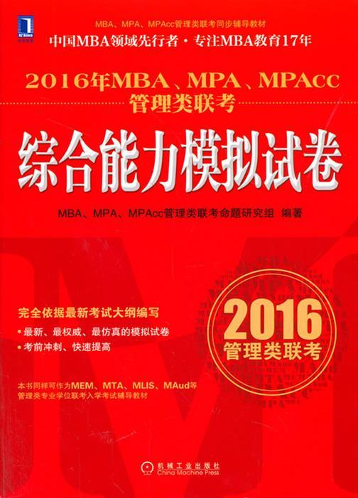 2016年MBA、MPA、MPAcc管理类联考综合能力模拟试卷(仅适用PC阅读)