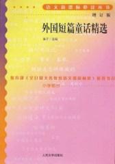 外国短篇童话精选 (语文新课标必读丛书:增订版)