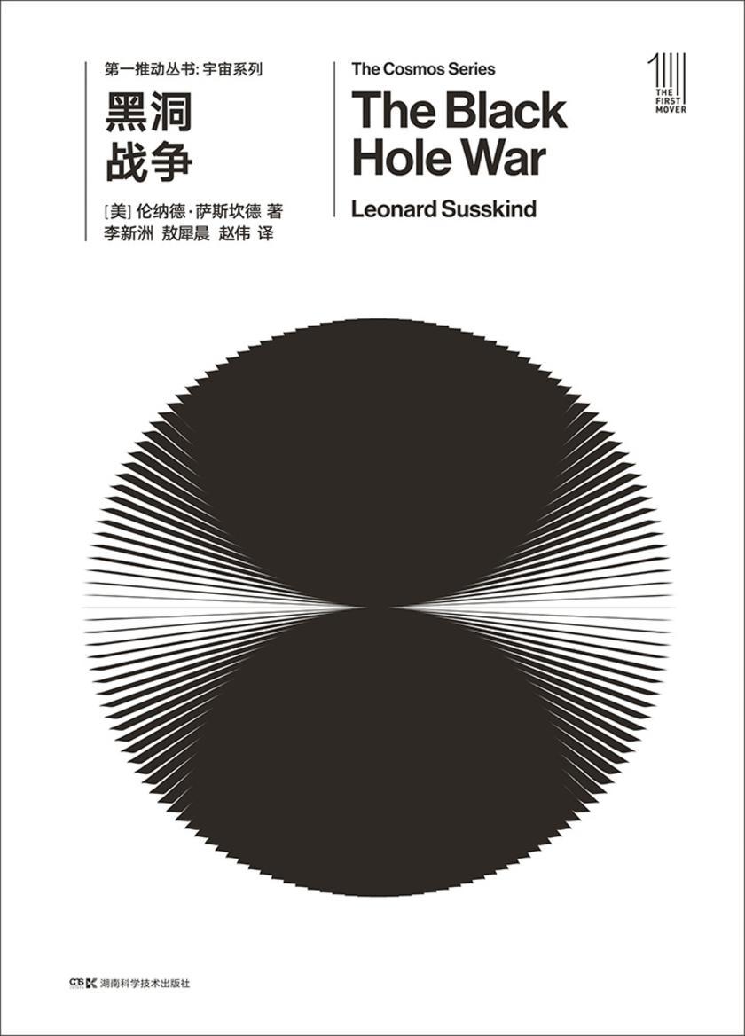 第一推动丛书·宇宙系列:黑洞战争(新版)(史蒂芬·霍金与伦纳德·萨斯坎德等人关于黑洞本性的论战,引领我们对整个宇宙的认识)