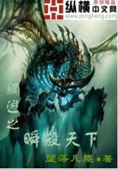 网游之瞬杀天下(2)