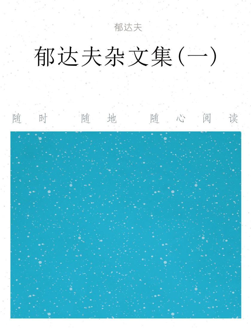 郁达夫杂文集(一)