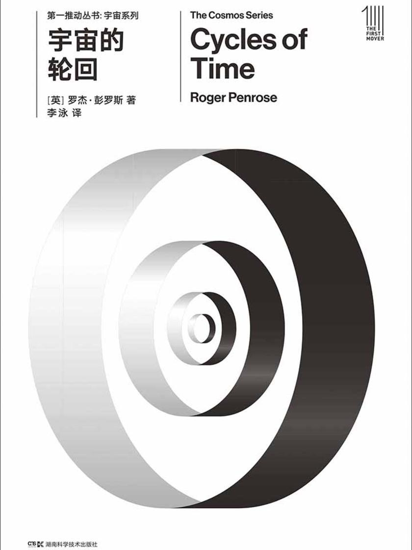第一推动丛书·宇宙系列:宇宙的轮回(新版)(过去为什么不同?彭罗斯提出宇宙起源的最新理论——共形循环宇宙学)