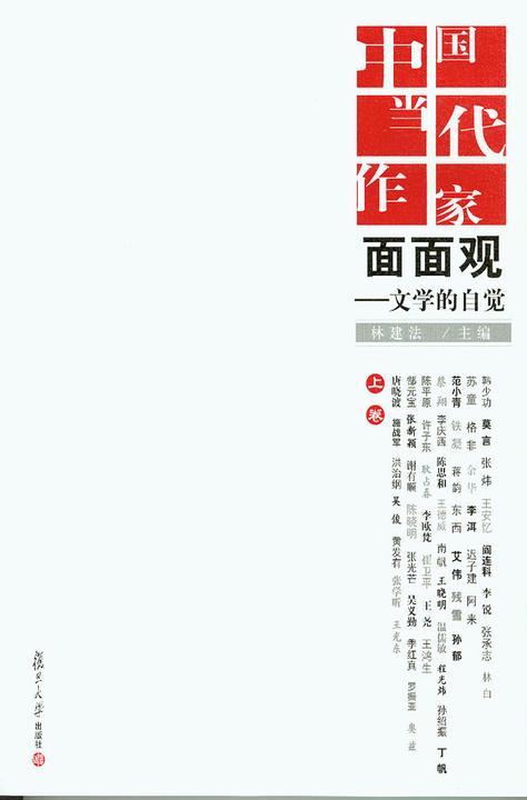 中国当代作家面面观——文学的自觉