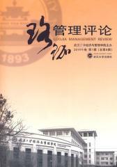 珞珈管理评论2010年第1辑(总第6辑)