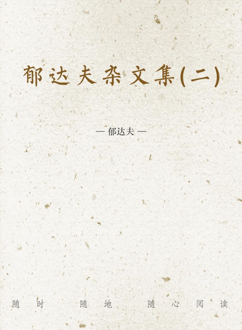 郁达夫杂文集(二)