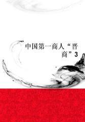 """中国  商人""""晋商""""3"""