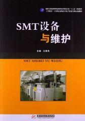 SMT设备与维护