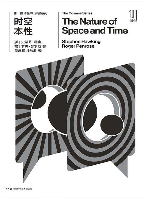 第一推动丛书·宇宙系列:时空本性(新版)(对物理学中十分重要的一个问题,即量子场论和广义相对论是否可统一的论述)