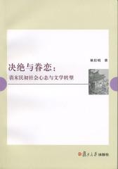 决绝与眷念——清末民初社会心态与文学转型(仅适用PC阅读)