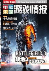 电脑乐园游戏攻略iGAME 月刊 2012年01期(电子杂志)(仅适用PC阅读)