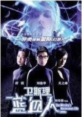 卫斯理蓝血人 粤语(影视)