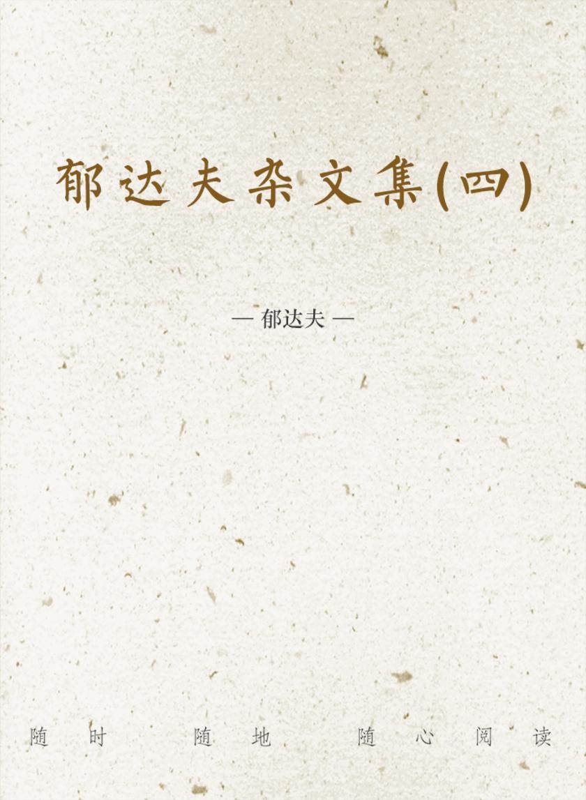郁达夫杂文集(四)