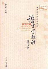 语言学教程练习册(第3版)(博雅语言学教材系列)