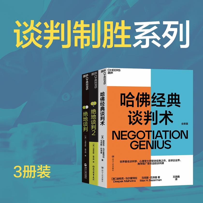 谈判制胜系列3册装