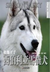 西伯利亚雪橇犬(仅适用PC阅读)
