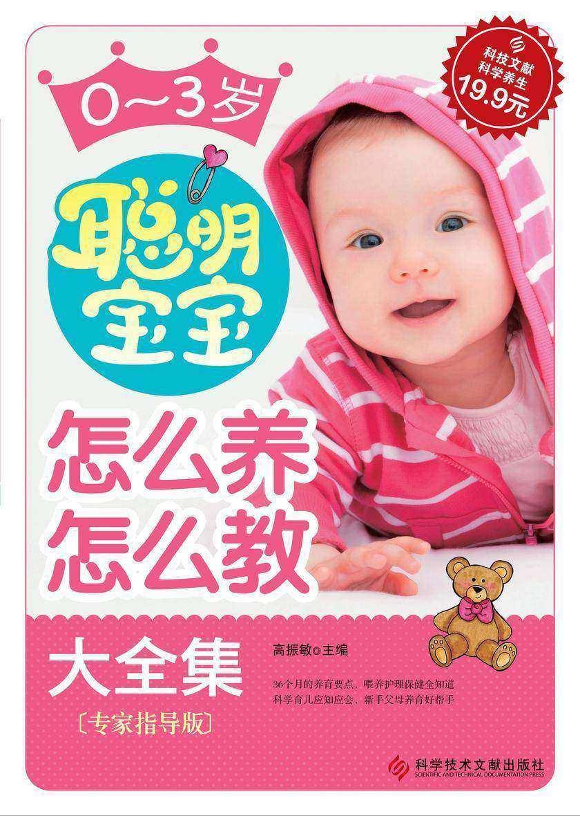 0-3岁聪明宝宝怎么养怎么教大全集