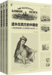 遗失在西方的中国史:《伦敦新闻画报》记录的晚清1842~1873(上)