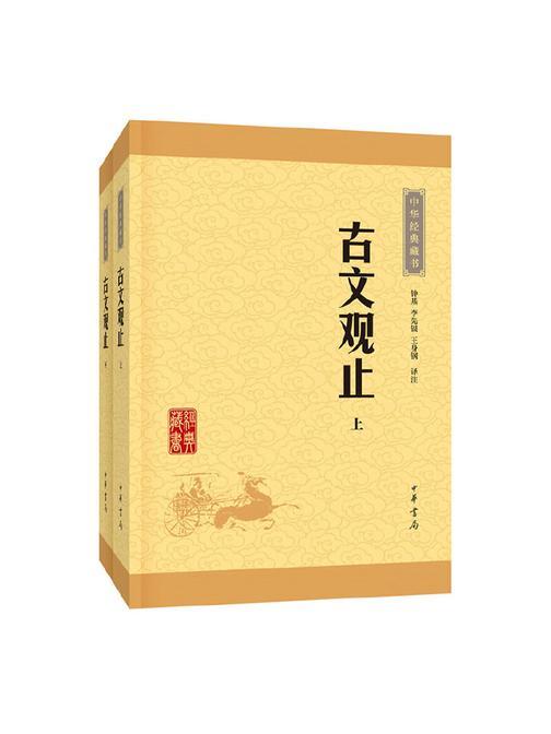 古文观止--(全二册)中华经典藏书(升级版)