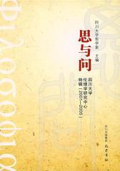 思与问:四川大学伦理学研究中心特辑(2001-2005)(仅适用PC阅读)