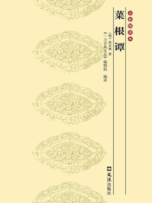 菜根谭:全彩图译本
