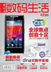 电脑迷 半月刊 2012年03期(电子杂志)(仅适用PC阅读)