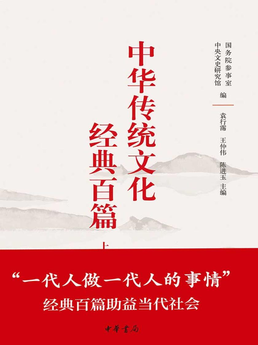 中华传统文化经典百篇(上下册)精