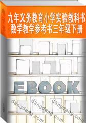 九年义务教育小学实验教科书数学教学参考书三年级下册(仅适用PC阅读)