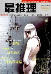 推理 半月刊 2012年03期(电子杂志)(仅适用PC阅读)