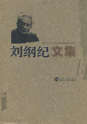 刘纲纪文集(仅适用PC阅读)