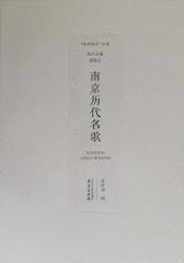 南京历代名歌