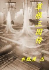 草根三国传(2)