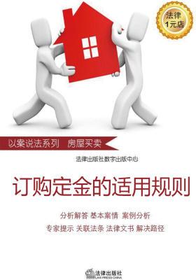 订购定金的适用规则(房屋买卖纠纷)