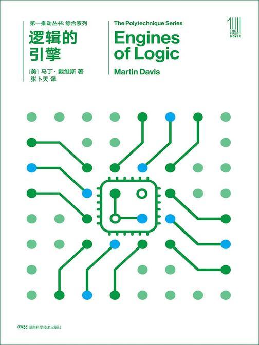第一推动丛书·综合系列:逻辑的引擎(新版)