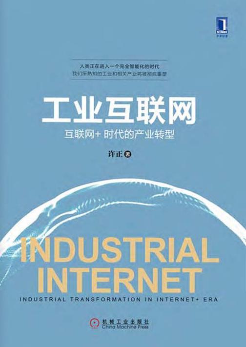 工业互联网:互联网+时代的产业转型