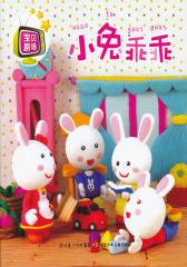 宝贝剧场·小兔乖乖(第一辑)
