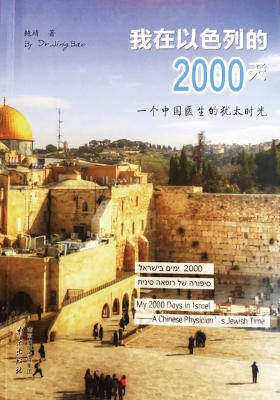 我在以色列的2000天——一个中国医生的犹太时光