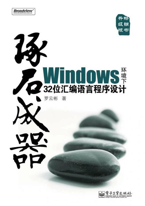 琢石成器——Windows环境下32位汇编语言程序设计(含光盘1张)