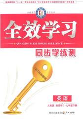 全效学习系列丛书:英语·人教版新目标·七年级下册(仅适用PC阅读)